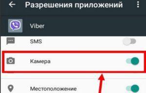 Применение QR-сканера в Viber на планшете