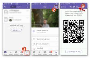 QR-сканер в Viber на планшете