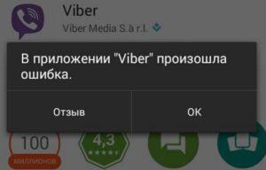 Почему возникает ошибка подключения к сервисам viber