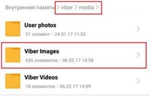 Отключение сохранения фото в Viber на андроид