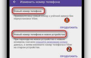 Как правильно перенести Viber на новый смартфон