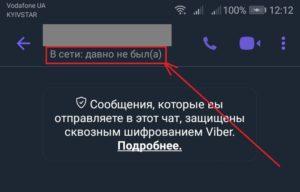 """Статус """"Не в сети"""" в Вайбере"""