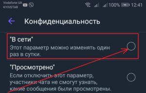 """Как скрыть свой статус """"В сети"""" в Вайбере"""