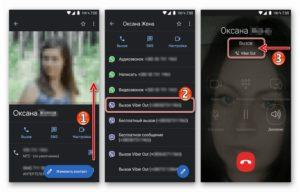 Преимущества Вайбера для телефонов Samsung