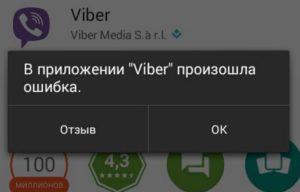Не работает Вайбер