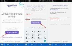 Ошибки при активации Viber на телефоне