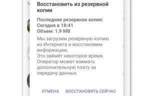 """Восстановление """"Вайбера"""""""