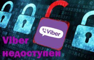 Что делать, если украли аккаунт в Вайбере