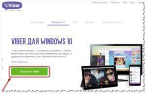 Как установить Viber на Windows 10